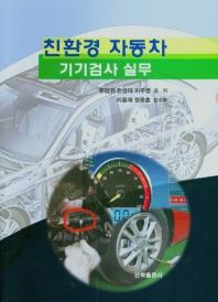 친환경 자동차 기기검사 실무