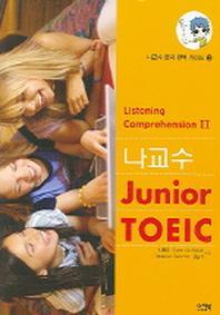 나교수 JUNIOR TOEIC 3 (CASSETTE TAPE 1개 포함)