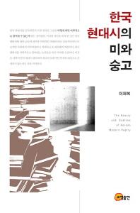 한국 현대시의 미와 숭고