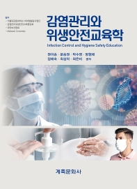 감염관리와 위생안전교육학