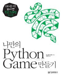 나만의 Python Game 만들기