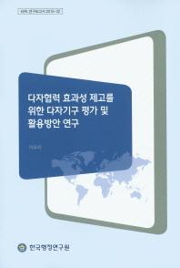 다자협력 효과성 제고를 위한 다자기구 평가 및 활용방안 연구