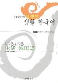일본인을 위한 생생한 생활 한국어