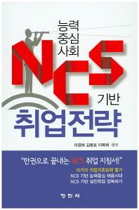 능력중심사회 NCS기반 취업전략