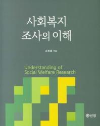 사회복지 조사의 이해