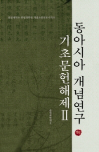 동아시아 개념연구 기초문헌해제. 2