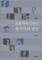 소설에서 만나는 한국인의 얼굴