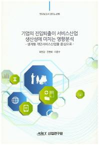 기업의 진입퇴출이 서비스산업 생산성에 미치는 영향분석: 생계형 개인서비스산업을 중심으로