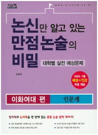 논신만 알고 있는 만점 논술의 비밀: 이화여대편(인문계)(2015)