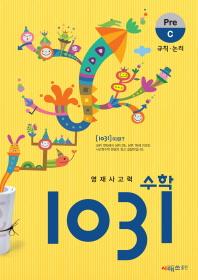 수학 1031: Pre C(규칙 논리)