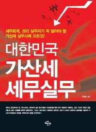 대한민국 가산세 세무실무