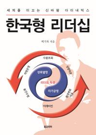한국형 리더십