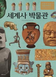 세계사 박물관