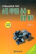 소형 마이컴 응용 및 로봇 제작(AVRBasic2000을 이용한)(CD-ROM 1장포함)
