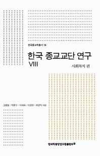 한국 종교교단 연구. 8