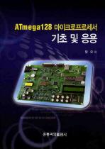 ATMEGA128 마이크로프로세서 기초 및 응용