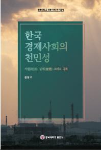 한국 경제사회의 천민성