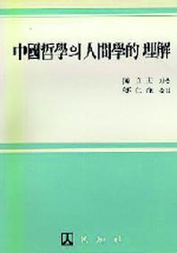 중국철학의 인간학적 이해