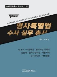 형사특별법 수사 실무 총서(2020)