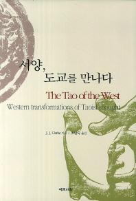 서양, 도교를 만나다