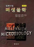 밀레니엄 미생물학