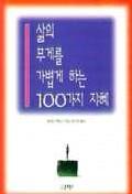 삶의 무게를 가볍게 하는 100가지 지혜