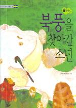 기탄 풍뎅이 그림책 북풍을 찾아간 소년