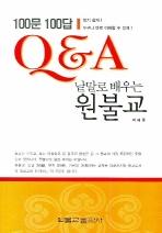 100문 100답 Q&A 낱말로 배우는 원불교