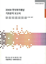 2009 한국복지패널 기초분석 보고서