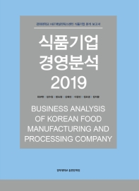 식품기업 경영분석 2019