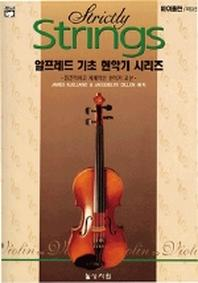 바이올린 제3권(알프레드 기초 현악기 시리즈)