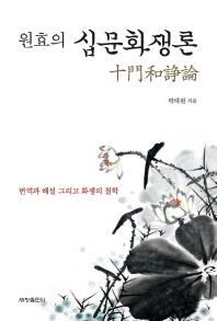원효의 십문화쟁론