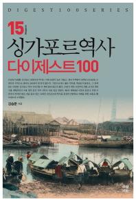 싱가포르역사 다이제스트100