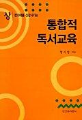 통합적 독서교육(상)