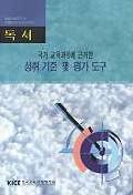 독서(국가교육과정에근거한성취기준및평가도구)