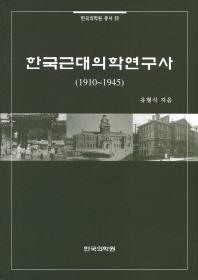 한국근대의학연구사(1910-1945)