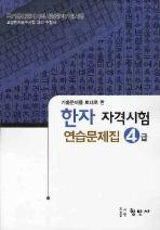 한자자격시험 연습문제집 4급(8절)