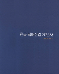 한국 택배산업 20년사(1992-2012)