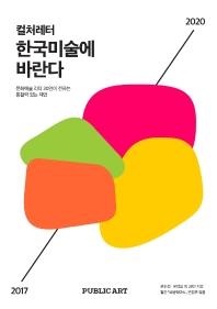 컬처레터 한국미술에 바란다