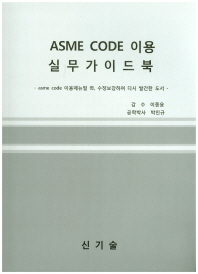 ASME CODE 이용 실무가이드북