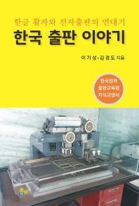 한국 출판 이야기