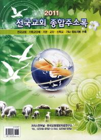 전국교회 종합주소록(2011)