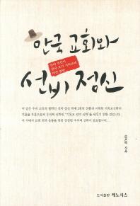 한국 교회와 선비 정신