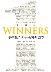 위너스(Winners)
