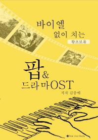 바이엘 없이 치는 팝 & 드라마 OST(왕초보용)