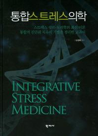 통합스트레스의학