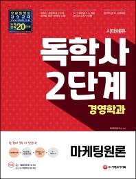 시대에듀 마케팅원론(독학사 2단계 경영학과)