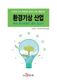 환경기상 산업 특허 메가트렌드 분석 보고서 2020