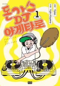 돈가스 DJ 아게타로. 1