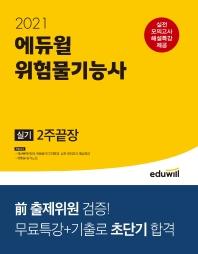 에듀윌 위험물기능사 실기 2주끝장(2021)
